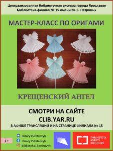 Мастер-класс по оригами «Крещенский ангел»