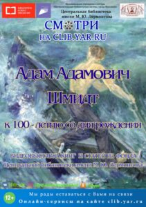 Электронная выставка к 100-летию Адама Шмидта