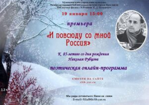 Поэтическая онлайн-программа «И повсюду со мной Россия»