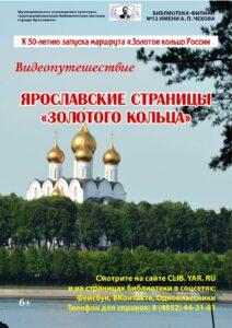 """Видеопутешествие «Ярославские страницы """"Золотого кольца""""»"""