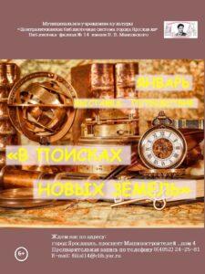 Книжная выставка-путешествие «В поисках новых земель»