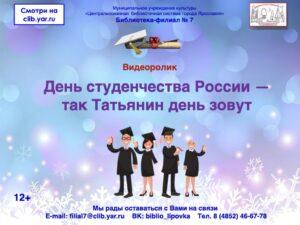 Видеоролик «День студенчества России — так Татьянин день зовут»