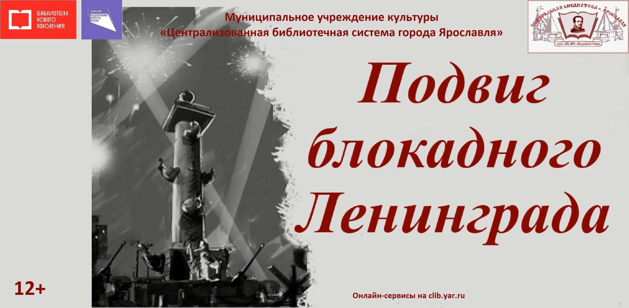 Видеопрезентация «Подвиг блокадного Ленинграда»