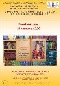 Онлайн-встреча «Аза Александровна Романенко. Библиотекарь с большой буквы»