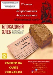 Всероссийская акция памяти «Блокадный хлеб»