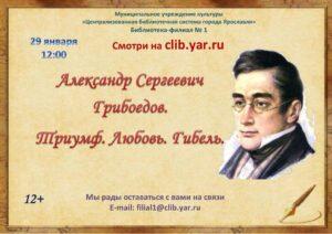 Музыкально-литературная программа «Александр Сергеевич Грибоедов. Триумф. Любовь. Гибель»