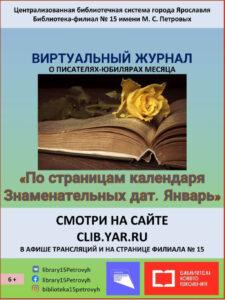 Виртуальный журнал о писателях-юбилярах «По страницам календаря знаменательных дат»