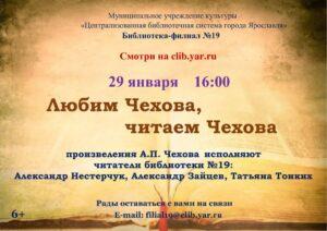 Литературная онлайн-программа «Любим Чехова, читаем Чехова»