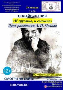 Онлайн-чтения «И грустно, и смешно» ко дню рождения Антона Чехова