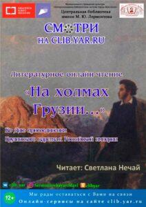 Литературное онлайн-чтение «На холмах Грузии…»
