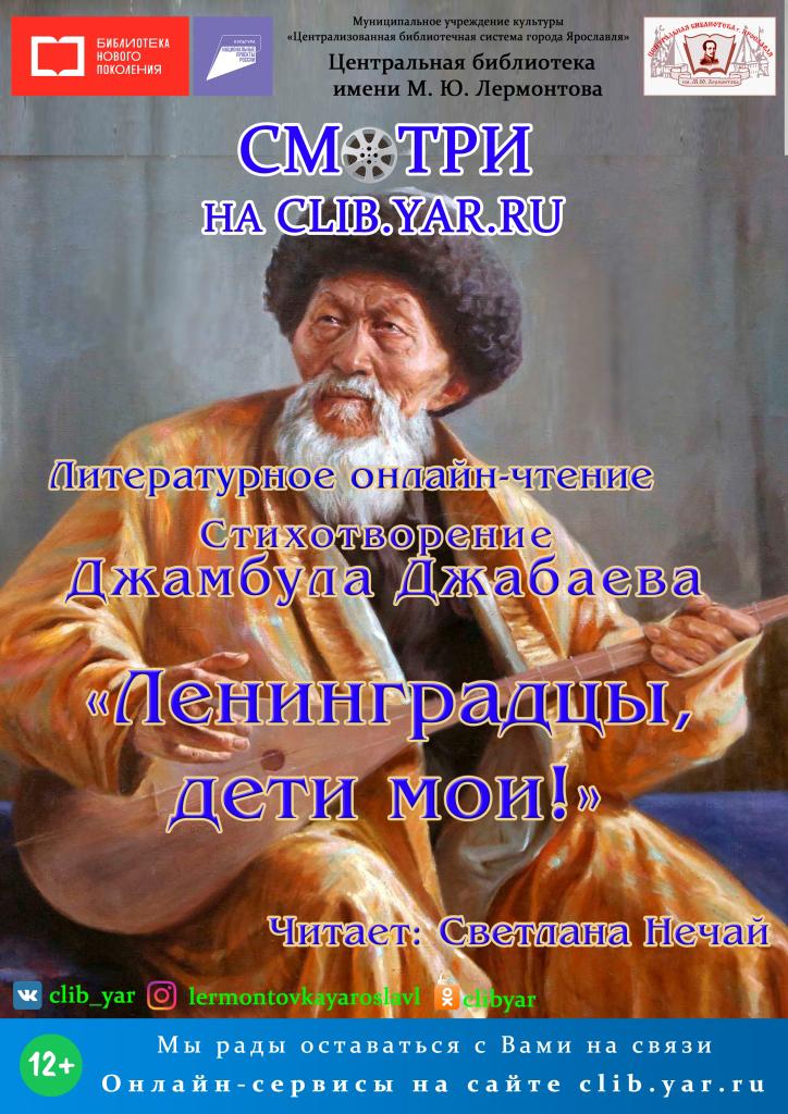 Литературное онлайн-чтение «Ленинградцы, дети мои!»