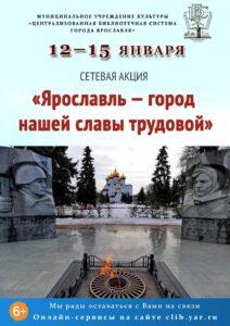 Сетевая акция «Ярославль — город нашей славы трудовой»