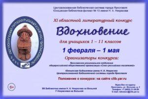 XI областной литературный конкурс работ детей и юношества «Вдохновение»