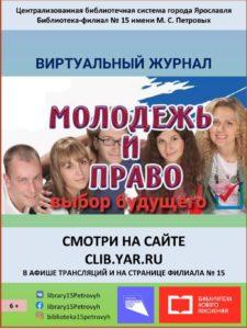 Виртуальный журнал «Молодёжь и право: выбор будущего»