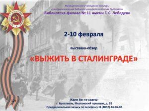 Выставка–обзор«Выжить в Сталинграде»