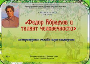 Литературная онлайн–игра–викторина «Фёдор Абрамов и талант человечности»