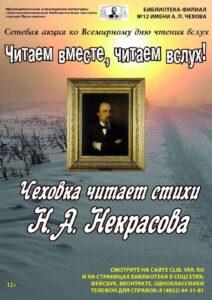 Видеоролик «Чеховка читает стихи Н. А. Некрасова»