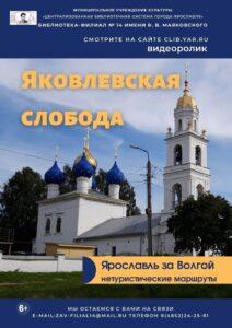 Онлайн-экскурсия «Яковлевская слобода»