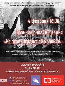 Громкие онлайн-чтения «Из сталинградской хроники»
