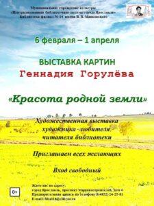 Выставка картин Геннадия Горулёва «Красота родного края»
