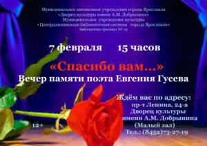 Вечер памяти ярославского поэта Евгения Гусева «Спасибо вам…»