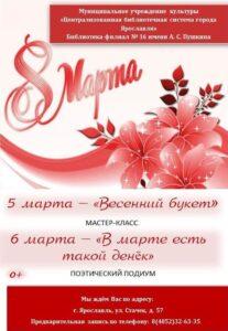 Праздничная программа к Международному женскому дню 8 Марта