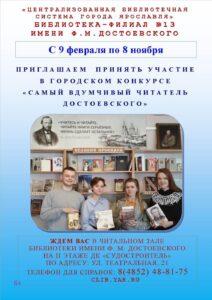 Городской конкурс «Самый вдумчивый читатель Достоевского»