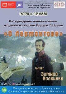 Литературное онлайн-чтение отрывка из статьи Бориса Зайцева «О Лермонтове»