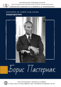 Видеоролик «Борис Пастернак»