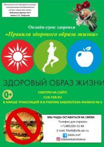 Онлайн-урок здоровья «Правила здорового образа жизни»