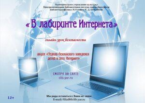 Онлайн-урок безопасности «В лабиринте Интернета»
