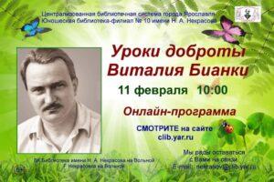 Онлайн-программа «Уроки доброты Виталия Бианки»