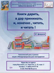 Тематический день «Книги дарить, в дар принимать, и, конечно, читать, и читать»