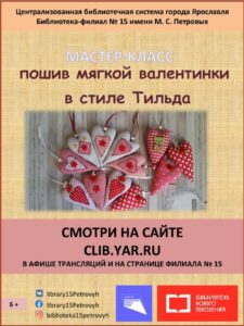 Мастер-класс «Пошив мягкой валентинки в стиле Тильда»