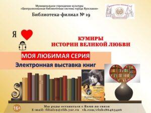 Тематический день «С любовью к книге»