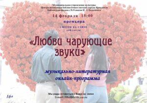 Музыкально-литературная онлайн-программа «Любви чарующая сила»