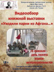 Видеообзор книжной выставки «Уходили парни из Афгана…»