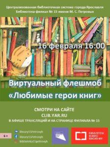 Виртуальный флешмоб «Любимые герои книг»