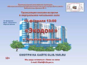 Онлайн-трансляция тематической встречи «ЭКОДОМ»