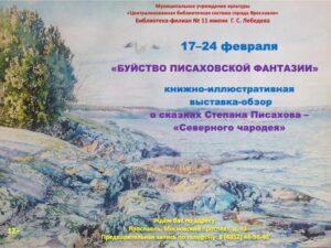 Книжно-иллюстративная выставка-обзор «Буйство писаховской фантазии»