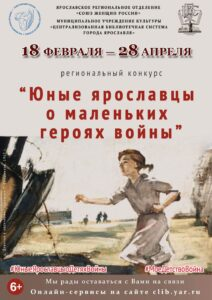 Старт регионального конкурса «Юные ярославцы о маленьких героях войны»