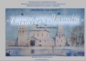 Краеведческая онлайн-зарисовка «С любовью о Ярославле»
