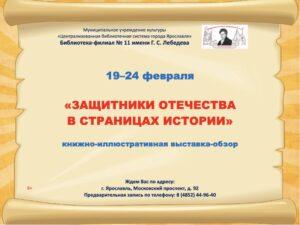 Книжно-иллюстративная выставка-обзор «Защитники Отечества в страницах истории»