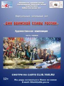 Художественная композиция «Дни воинской славы России»