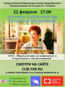 Онлайн-встреча «Правила питания для профилактики и во время борьбы с онкозаболеваниями»