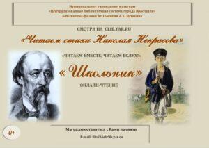 Онлайн-чтение «Читаем стихи Николая Некрасова»