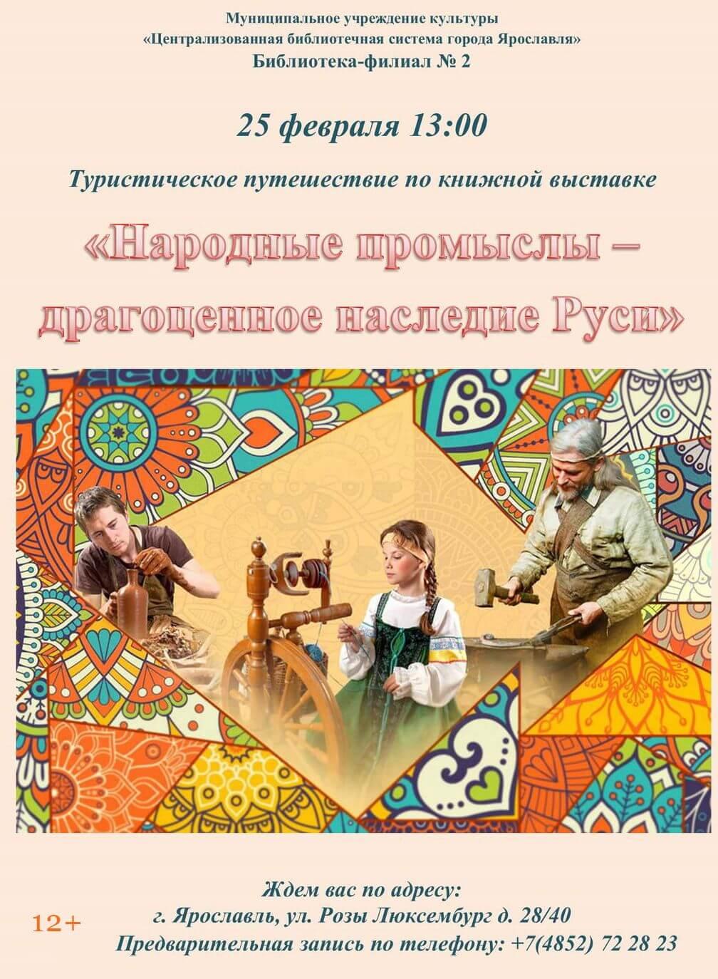 Туристическое путешествие по книжной выставке «Народные промыслы —драгоценное наследие Руси»