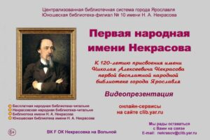 Видеопрезентация«Первая народная имени Некрасова»