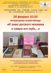 Литературная онлайн-беседа «Я знаю русского человека в самую его глубь…»