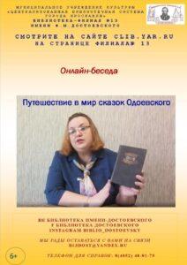 Онлайн-беседа «Путешествие в мир сказок Одоевского»